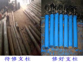 单体支柱维修