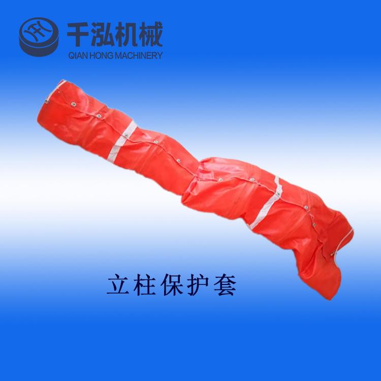 立柱保护套